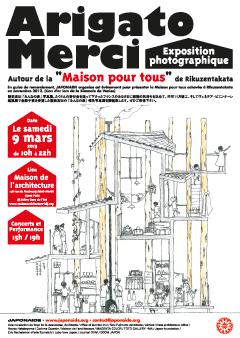 """Arigato - Merci Exposition photographique autour de la """"Maison pour tous"""" de Rikuzentakata"""