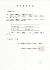 熊本県からの義援金受領書